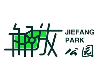 武漢解放公園字體logo設計欣賞.jpg