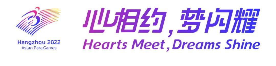 杭州亞殘運會會徽、口號征集發布!2.jpg