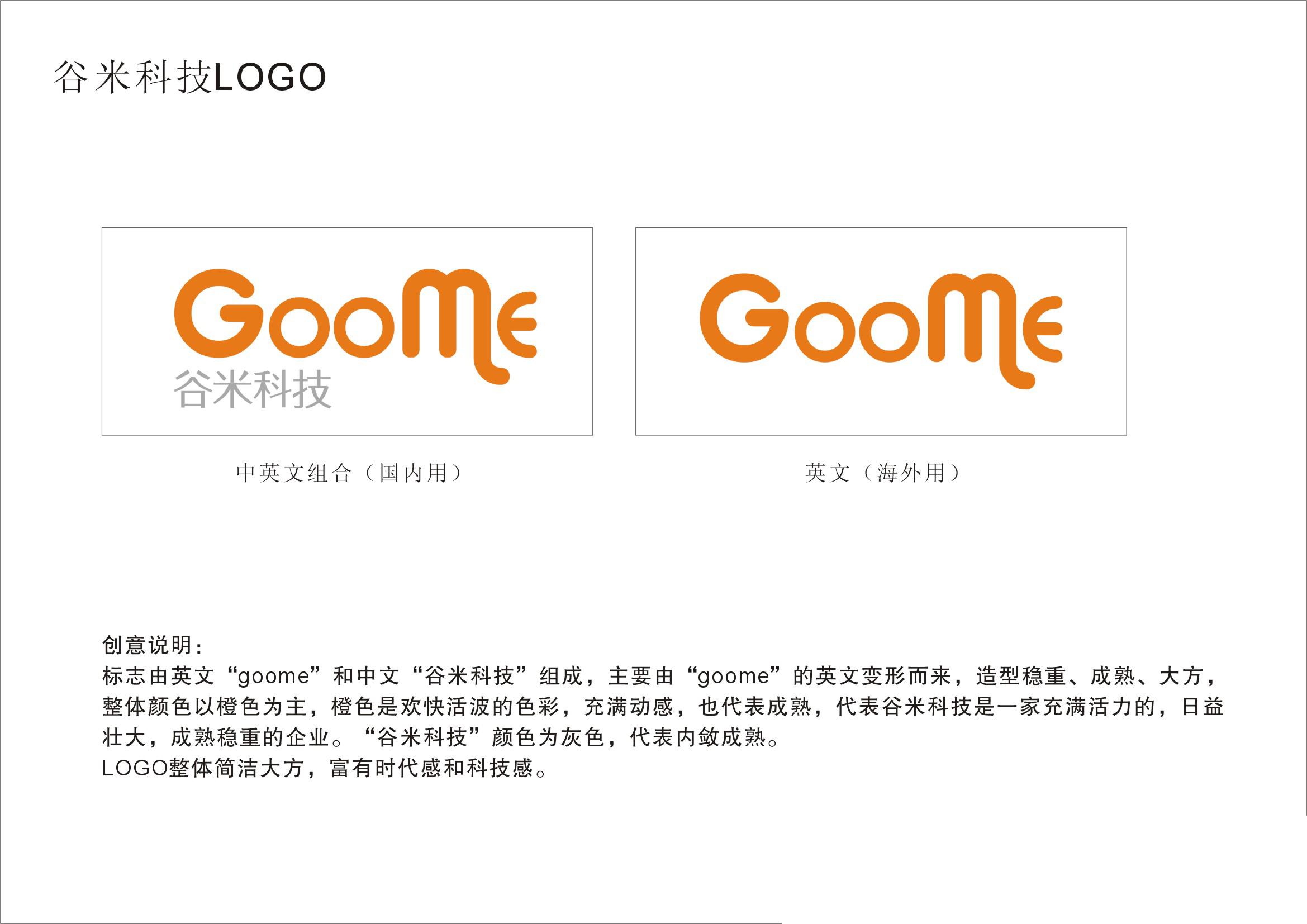 谷米科技logo.jpg